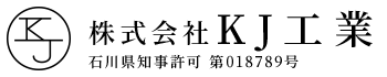 石川県小松市・金沢市の鉄骨建方や鉄骨工事はKJ工業|鉄骨鳶求人中